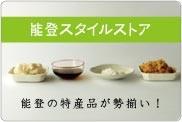 石川県のお土産・お取り寄せは能登スタイルストアで